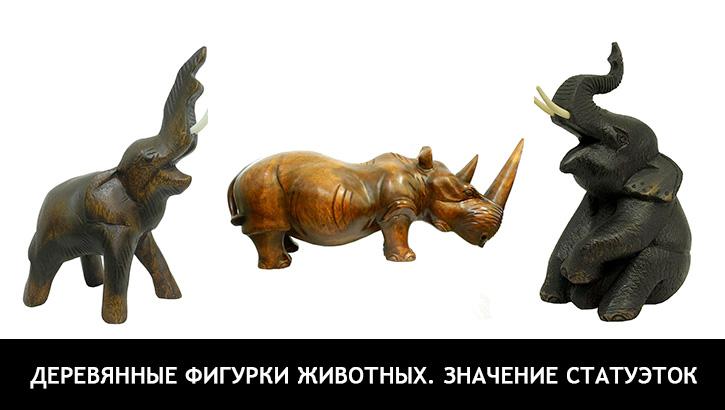 деревянные фигурки животных купить в Украине