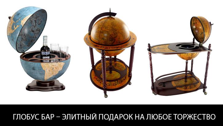 Глобус бары