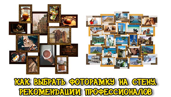 настенная рамка для фотографий