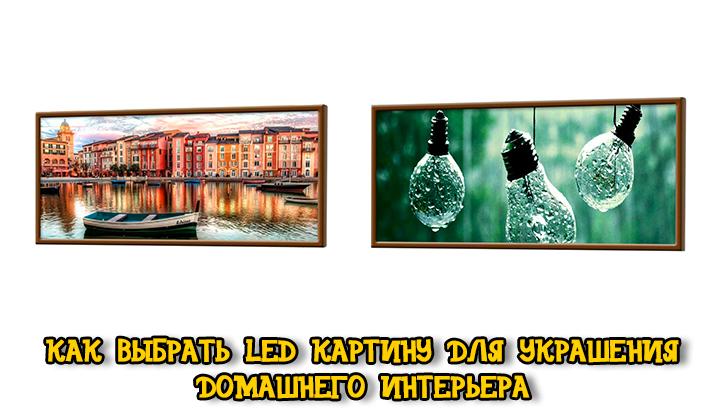 светодиодные картины на стену