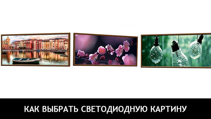 светящиеся картины купить в Украине