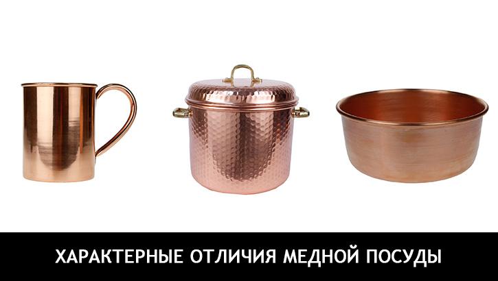Характерные отличия медной посуды