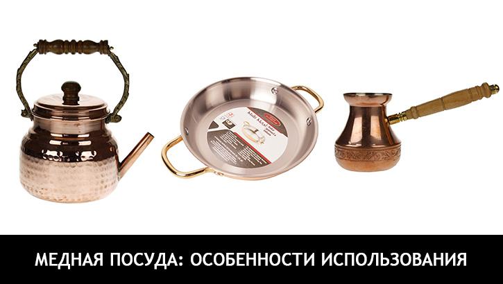 купить медную посуду в Украине