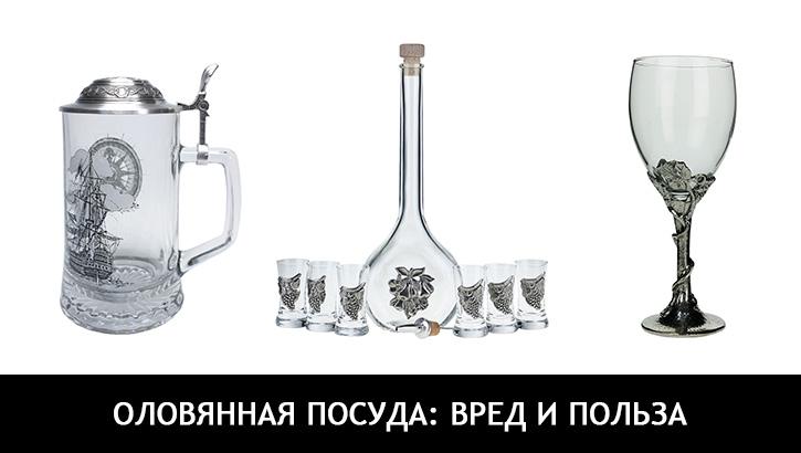 Оловянная посуда: вред и польза