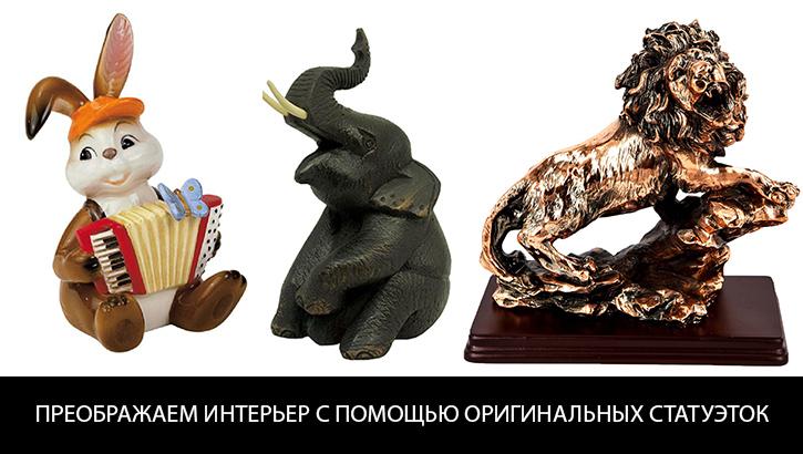 Оригинальные статуэтки