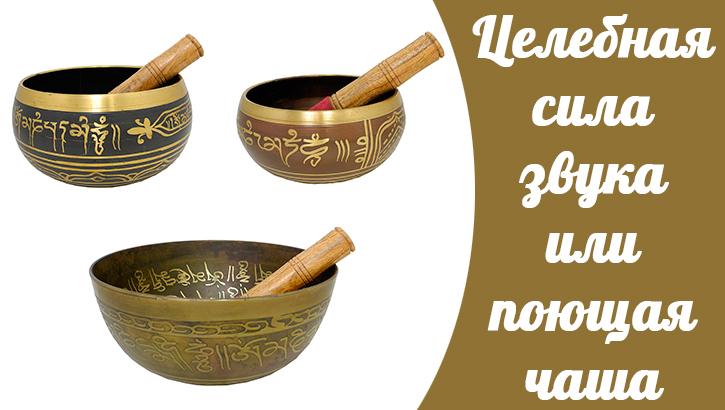 Выбрать тибетскую поющую чашу