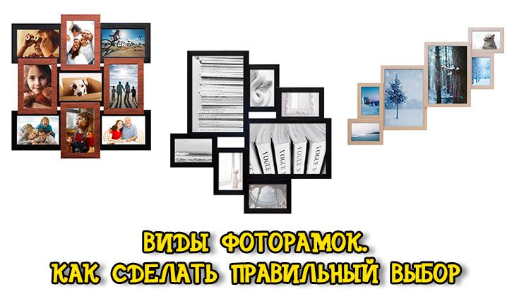 заказать фоторамки в Киеве