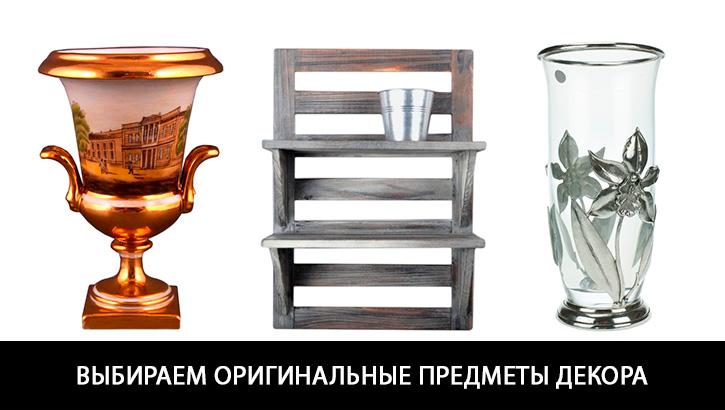 Выбираем оригинальные предметы декора