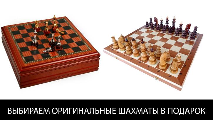 Выбираем оригинальные шахматы в подарок