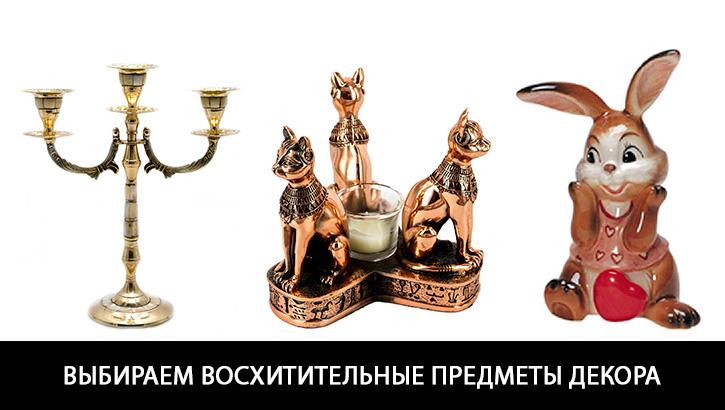 Выбираем восхитительные предметы декора