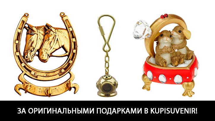 За оригинальными подарками в KupiSuvenir!